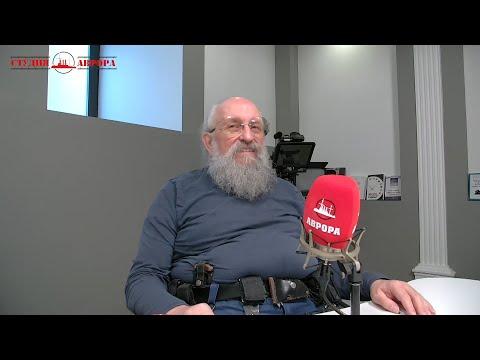Анатолий Вассерман - Радио Аврора 18.02.2020