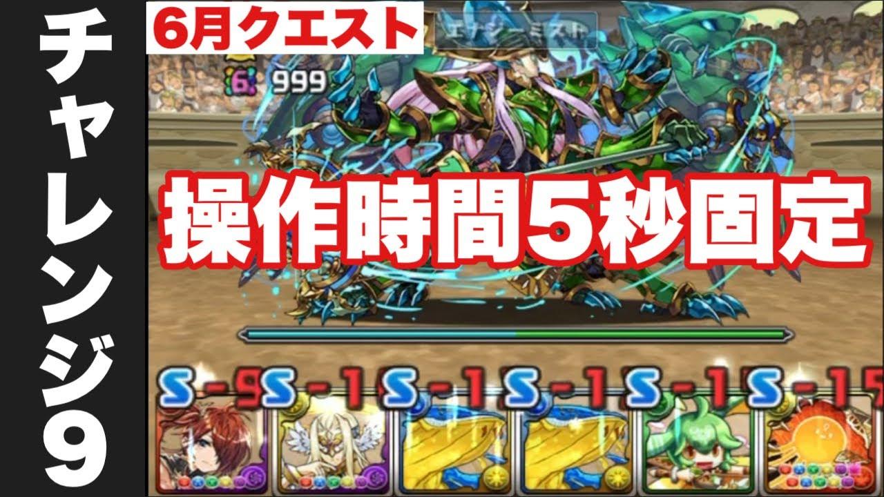 チャレンジ ダンジョン 9