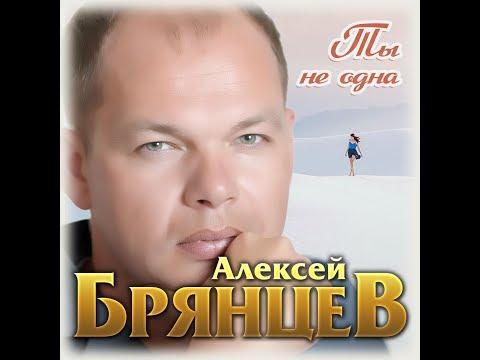 Алексей Брянцев  - Ты не одна\ПРЕМЬЕРА 2019