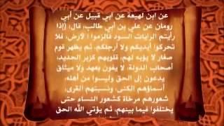حديث نبوي يصف داعش وصف دقيق