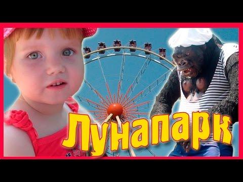 VLOG Парк аттракционов Одесса Лунапарк Делаем Эко Тату Amusement Park Lunapark Odessa