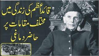 Quaid e Azam | Quaid History | Quaid e Azam iqwal | Jinnah Speech | Quaid ki Baatein