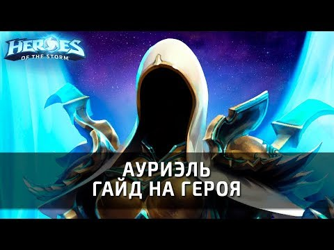 видео: АУРИЭЛЬ - гайд на героя по heroes of the storm