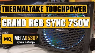 Thermaltake ToughPower Grand RGB Sync 750W обзор блока питания