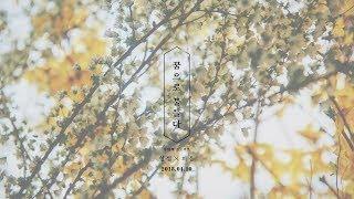 [형섭X의웅] 두 번째 프로젝트 MiNi Album Highlight melody - Stafaband