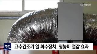 고추건조기 순환시설 영농비 절감 / 안동MBC