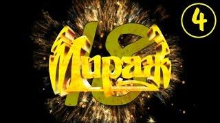 видео Мираж 18