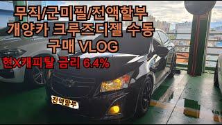 개양카 크루즈디젤 군미필/무직자/전액할부 구매 VLOG…
