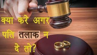 पति तलाक न दे तो क्या करे? | कानूनी सलाह | By Ishan Sid