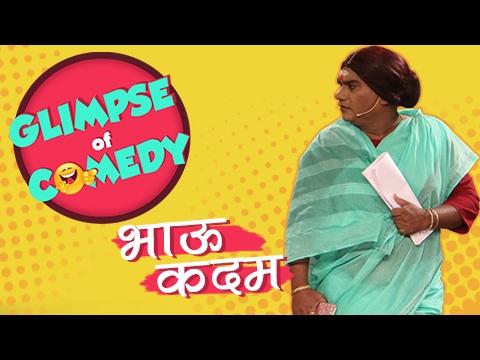 Bhau Kadam BEST Comedy Performances |...