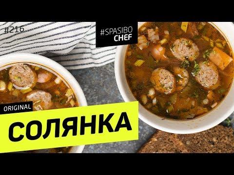 Мясная СОЛЯНКА (сборная) - рецепт шеф повара Ильи Лазерсона