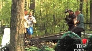 Эксгумация тела Татьяны Казанцевой(, 2012-08-13T13:25:40.000Z)