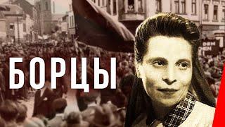 Борцы (1936) Полная версия MyTub.uz