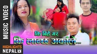 Ki Bihe Gara Ki Lanchha Arkale - New Nepali Lok Dohori Song 2017/2074 | Ramesh Shrestha, Sabitri K.C