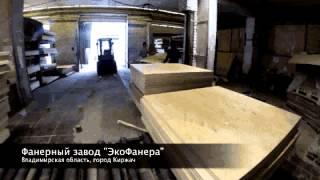 Вакансии. Сортировка фанеры(, 2014-10-08T06:39:20.000Z)