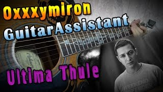 Oxxxymiron & Luperkal - Ultima Thule (Урок под гитару)