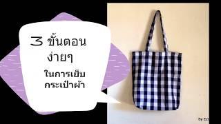 DIY bag tutorial | from Scratch |เย็บกระเป๋าผ้าง่ายๆ โดยจะใช้ผ้าชิ้นเดียว | ไอเดียเย็บขายรายได้เสริม