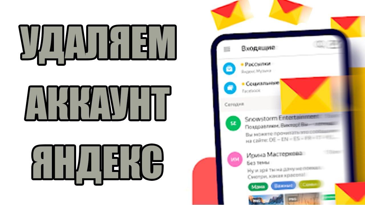 Как Удалить Яндекс Почту и Яндекс Аккаунт Навсегда 2020 ...