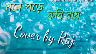Mona Pora Rubi Roy..cover By Raj.