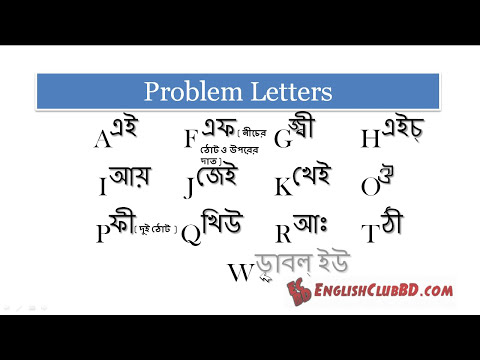 Problem Letters | Learn the Correct Pronunciation of English