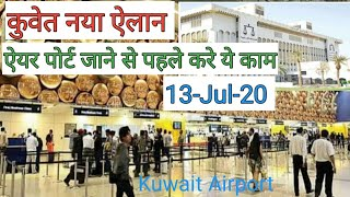 Kuwait Airport new guidelines,kuwait today news,kuwait room rent news,kuwait to goa flight