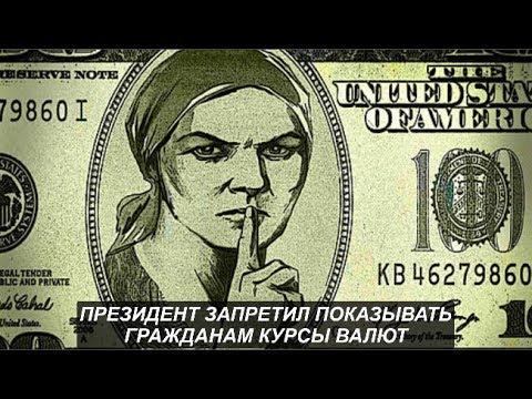 Президент  запретил показывать россиянам курсы валют. №982