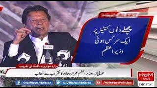 LIVE : PM Imran Khan Speech at Inauguration Ceremony of Hazara Motorway Project