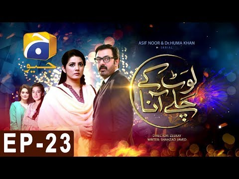 Laut Kay Chalay Aana - Episode 23 - Har Pal Geo