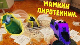 Лютые приколы в играх | WDF 165 | МАМКИН ПИРОТЕХНИК!