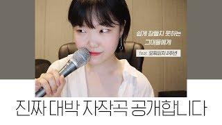 AKMU 수현│참트루 저의 첫 자작곡 공개합니다 !!! │Writing a song