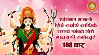 Dhun - 108 Times    सर्वमङ्गलमाङ्गल्ये शिवे सर्वार्थसाधिके    Sarva Mangala Mangalye
