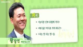 황창연 신부 행복특강_삶 껴안기 5부