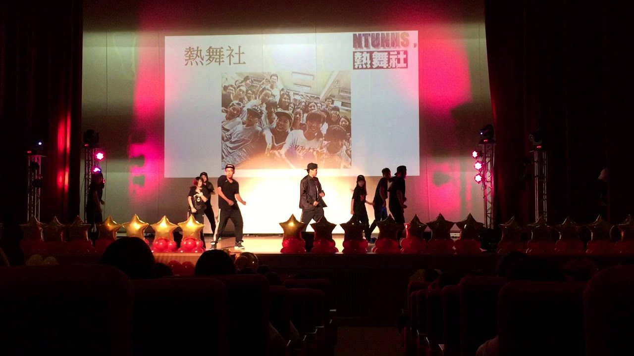 北護校慶 熱舞社表演