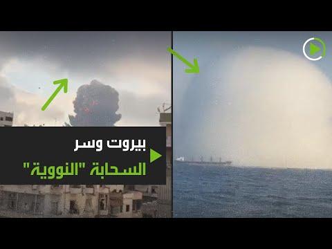 انفجار بيروت.. ما سر السحابة -النووية- واللون الوردي؟  - نشر قبل 2 ساعة