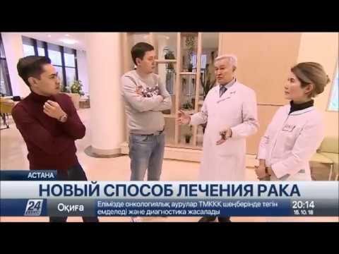 Уникальный способ лечения рака начнут практиковать в Казахстане