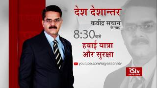 Teaser - Desh Deshantar: हवाई यात्रा और सुरक्षा |  Air Travel and Safety | 8:30 pm
