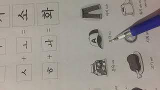Tiếng hàn sơ cấp bài 3: cách ghép chữ và đọc.