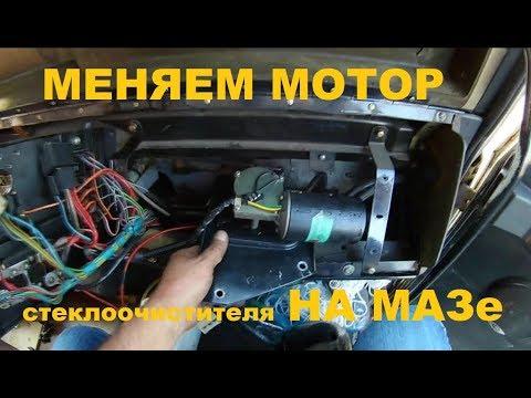 Замена мотора стеклоочистителя на МАЗе
