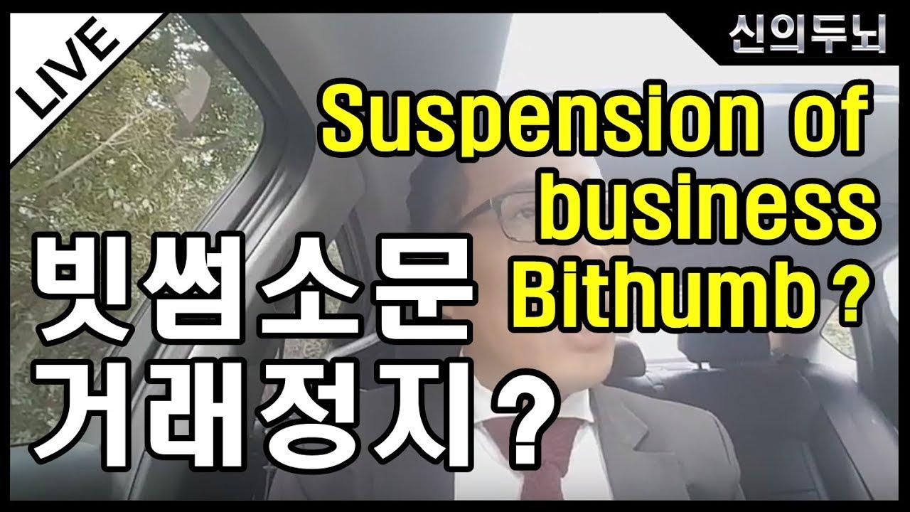 2018년8월10일1부. #비트코인 #암호화폐 #Bitcoin #Bitcoin korea #Cryptocurrency #比特币#加密货币 #ビットコイン #暗号通貨