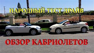 Тест драйв Mercedes E Class. Обзор кабриолетов от А. Коваленко. Путешествуем по Греции на автомобиле