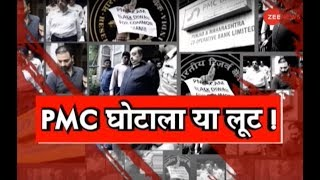Know new findings on PMC bank scam | Zee News Exclusive