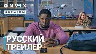 Вечерняя школа | Русский трейлер #2 | Фильм [2018] с Кевином Хартом