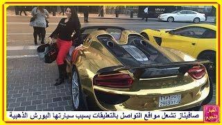 صافيناز تشعل مواقع التواصل بالتعليقات بسبب سيارتها البورش الذهبية...!!