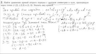 Поступающим в магистратуру МГУ, прикладная математика и информатика, 2016 год, задача 2