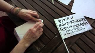 Как сделать машинку из бумаги(http://vk.com/club42892249 видео с всемирных игр боевых искусств проект:уроки жонглирования булыжниками world combat gaems., 2013-10-25T19:29:28.000Z)