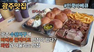 수완 바베큐플레이트 맛집! ...[광주맛집] 민쿡바베큐