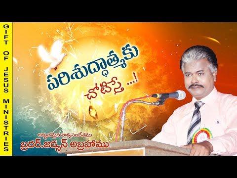Holy Spirit Message /Telugu Message By Bro.Judson Abraham