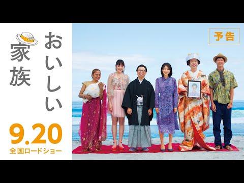 2019年11月16日(土)〜30日(土) 『おいしい家族』