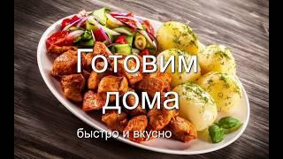 салат курица с грибами и музыкой Carlos Santana - I Love You Much To