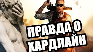 BF Hardline - ШЕДЕВР